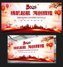 中国风2020年迎新年会背景晚会背景板