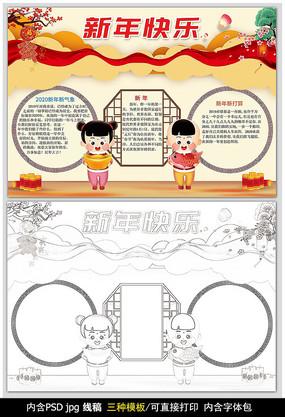 中国风新年小报