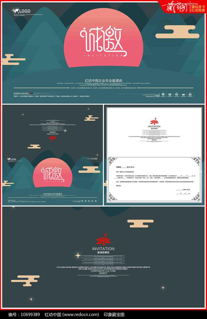 中国风邀请函模版设计图片