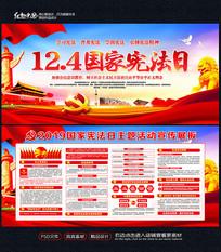 12.4日国家宪法日宣传展板