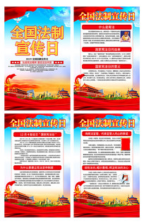 2019国家宪法日全国法制宣传展板
