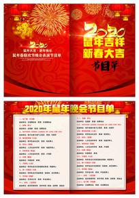 2020鼠年新春晚会节目单