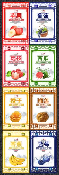 创意彩色水果宣传挂画设计