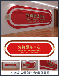 党群服务中心文化墙设计