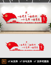 党支部党员活动室党建文化墙