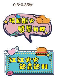 房地产感恩节活动手持广告牌