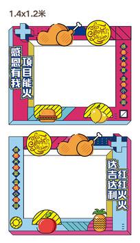 房地产感恩节火鸡活动手持合影广告牌