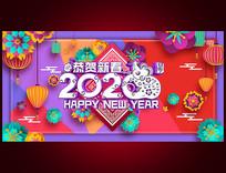 恭贺新春2020鼠年海报设计