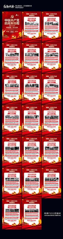 红色大气党的光辉历程展板
