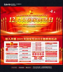 红色大气国家宪法日宣传展板