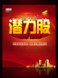 红色大气潜力股商务金融海报