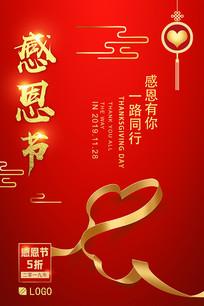 红色简约感恩有你感恩节宣传海报