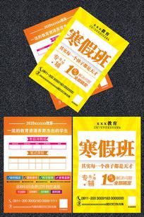 简约清新寒假班宣传单设计