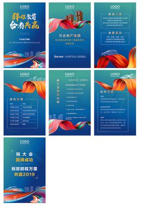 蓝色炫彩房地产电商渠道宣传h5 AI