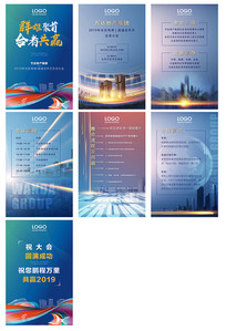 蓝色房地产电商渠道宣传h5