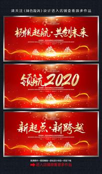 领航2020企业年会背景板设计
