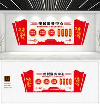 十九大党建便民服务中心接待前台文化墙