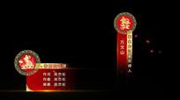喜庆鼠年春节晚会字幕条AE模板