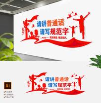 学校党建请讲普通话培训室文化墙