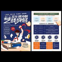 艺考文化课高考辅导班宣传单