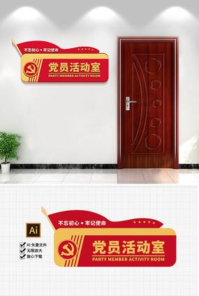 原创党员活动室走廊指示牌布置科室牌门牌