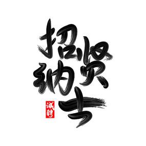 招贤纳士招聘艺术字