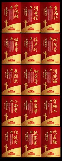 中国梦担使命不忘初心党建文化展板