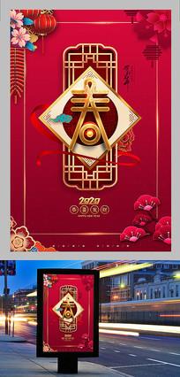 2020鼠年新春海报