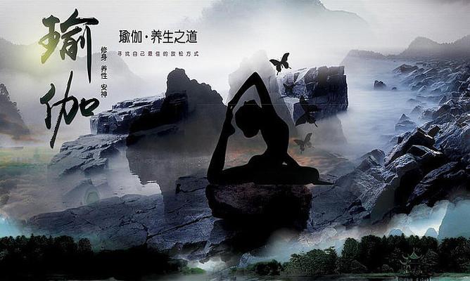 高端大气中国风瑜伽海报设计