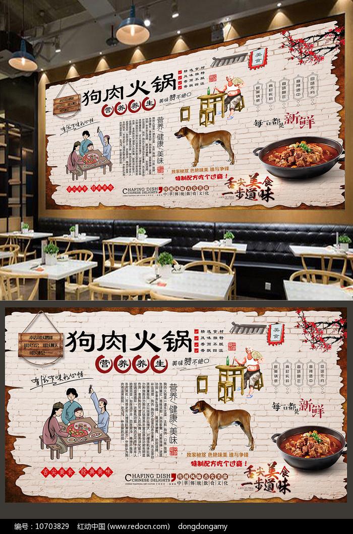 狗肉火锅背景墙图片