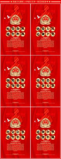 红色大气部队标语展板