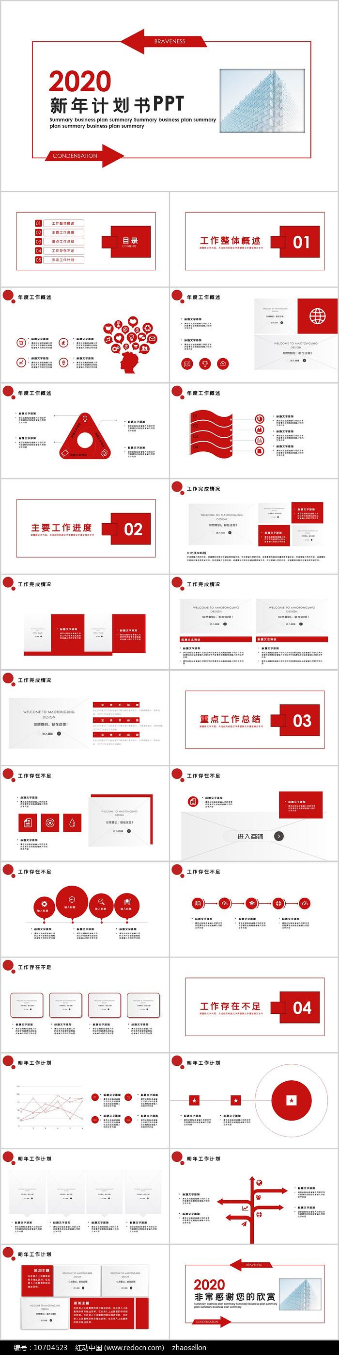 红色大气新年计划PPT模板图片