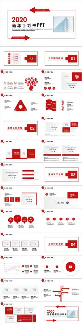 红色大气新年计划PPT模板