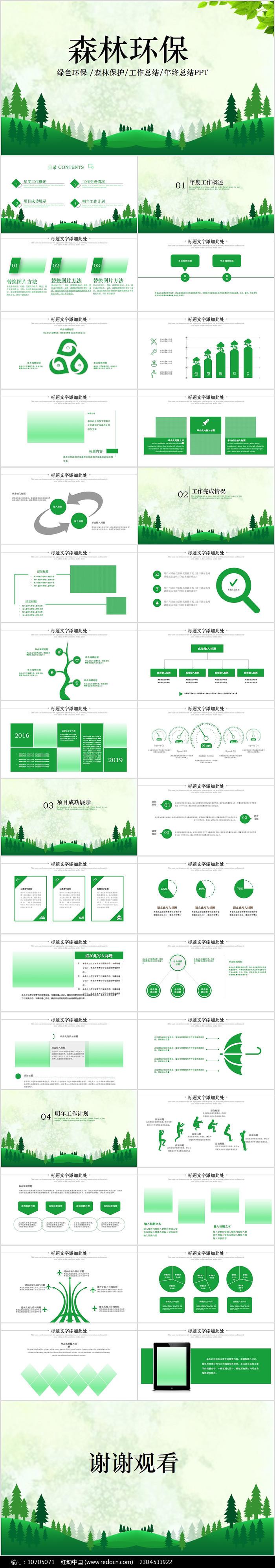 环境保护生态森林森业PPT动态模板图片