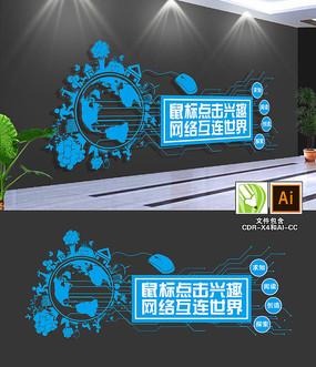 精品网络科技文化墙