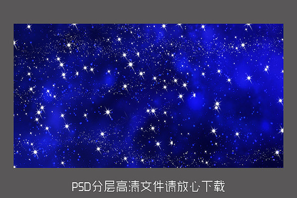 蓝色星空背景模板