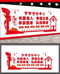 老年活动中心文化墙设计