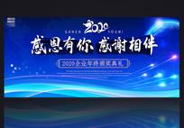 年会盛典企业年会会议背景板