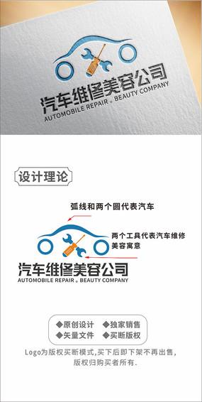 汽车维修美容logo