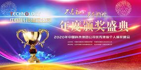 企业年度颁奖晚会舞台背景板