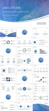 商务经典蓝色年终总结工作规划PPT模板