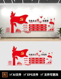 社会主义核心价值观楼道文化党建文化墙