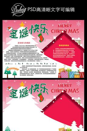 圣诞快乐学校电子小报设计