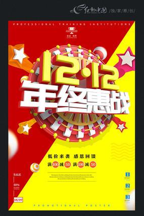 双十二年终惠战淘宝海报设计