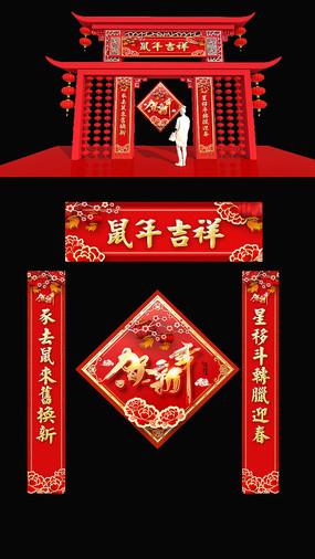鼠年大吉2020新年元旦春节对联