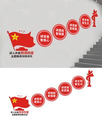四讲四爱党建楼梯文化墙设计