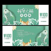 鲜鱼火锅代金券设计
