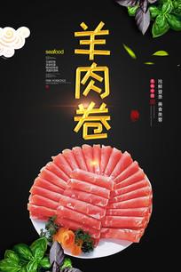 羊肉卷美食海报