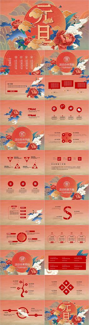中国风元旦节活动策划PPT模板