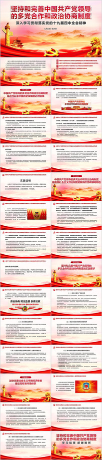 中国共产党领导的多党合作和政治协商制度PPT